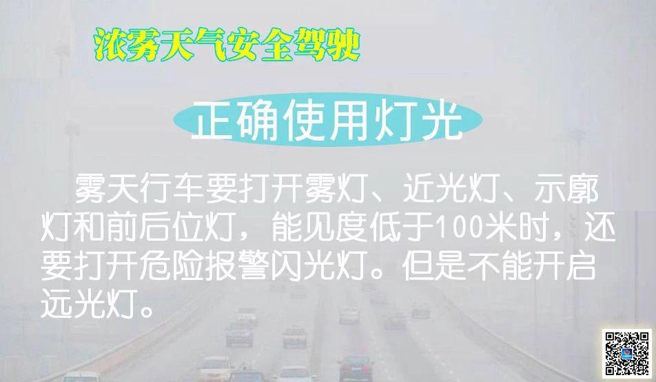 """春运首日遇到大雾 省交管局紧急提示:关注天气变化 """"雾""""必谨慎驾驶"""