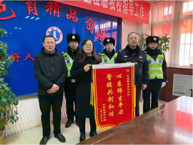 邯郸:交巡警丛台三大队收到连城小学感谢锦旗