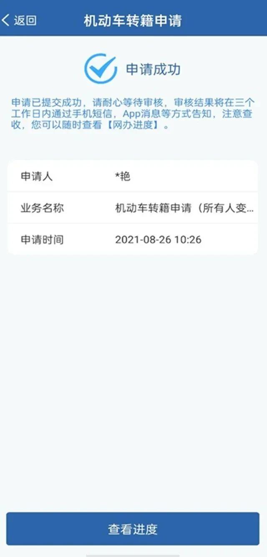 """石唐邯邢保廊二手车转移登记""""跨省通办"""",详细办理指南看这里!"""