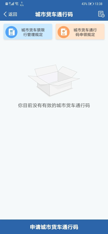 网上核发货车电子通行码,来看详细申领指南!